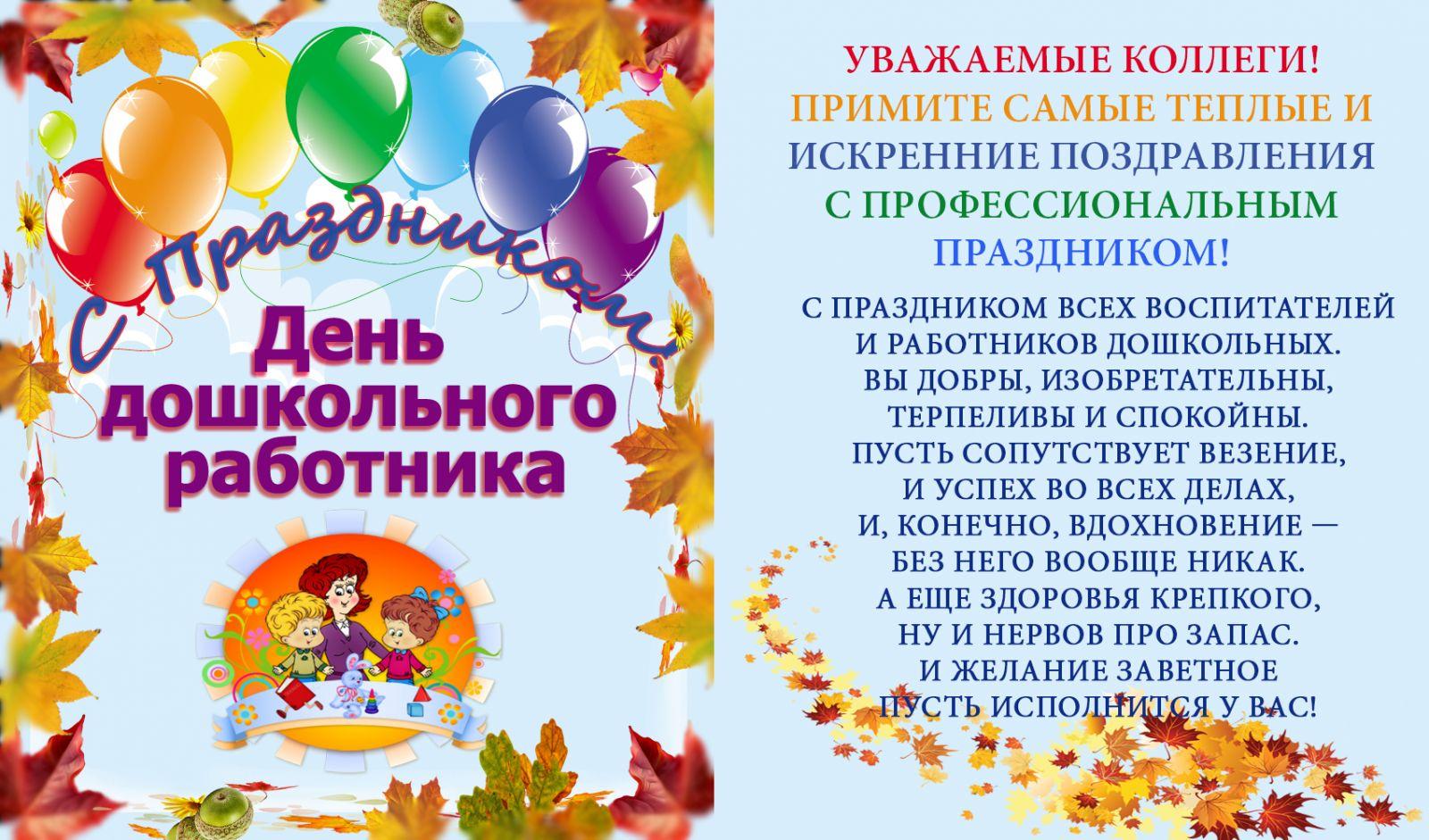 Открытки поздравления воспитателю детского сада