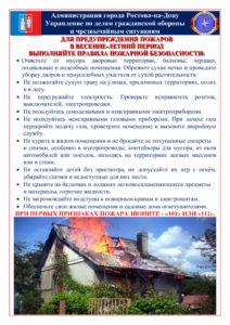 thumbnail of Правила противопожарной безопасности